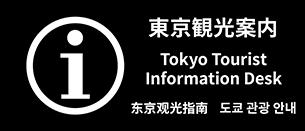東京観光案内 INFO