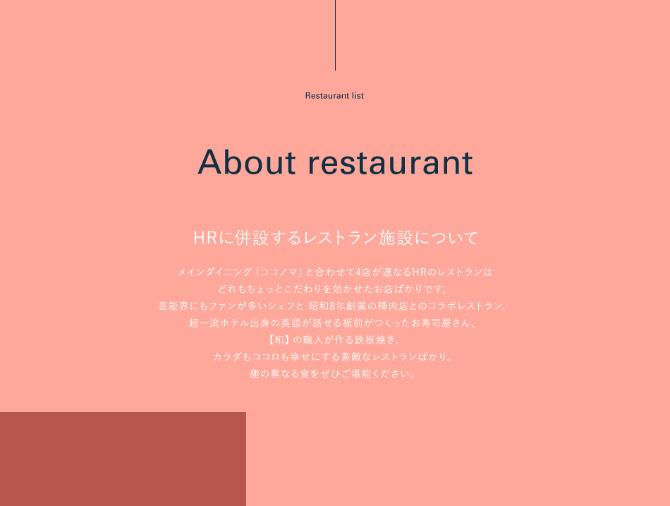 About restaurant