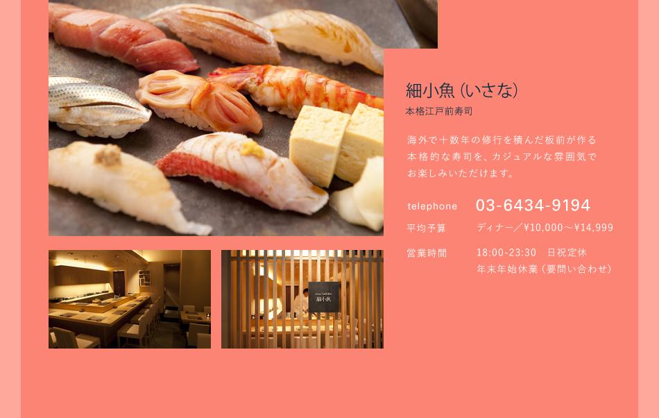 細小魚(いさな)